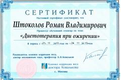 ковальков-(1)